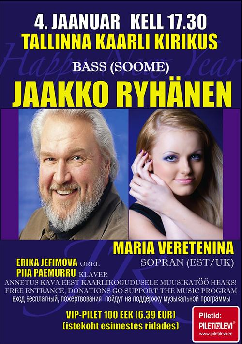 Афиша концерта Марии Ветерениной